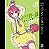 ボクガール 5 (ヤングジャンプコミックスDIGITAL)