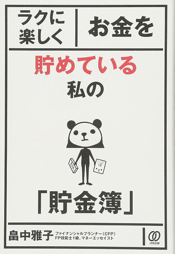 浸食一目徹底的に年収3万円のお笑い芸人でも1億円つくれたお金の増やし方5.0
