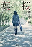 葉桜 (集英社文庫)