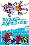 ゾゾゾ ゾンビ-くん 6 (てんとう虫コロコロコミックス)