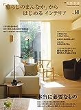 「暮らしのまんなか」からはじめるインテリア (VOL.18) (別冊天然生活―CHIKYU-MARU MOOK)