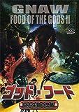 ゴッド・フード/巨大生物の恐怖 [DVD]