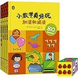 小数学真好玩:培养孩子逻辑力(套装共4册)