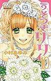 うそつきリリィ 10 (マーガレットコミックス)