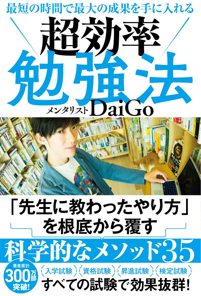 おすすめ メンタ リスト 本 daigo