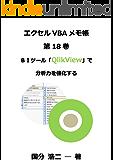 エクセルVBAメモ帳 BIツール「QlikView」で分析力を強化する
