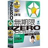 スーパーセキュリティZERO(最新) 1台版 Win10対応