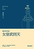 女皇武则天 (易中天中华史 15)