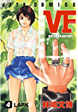 VF-アウトサイダーヒストリー- 4 (ジェッツコミックス)