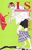 IS(4) (Kissコミックス)
