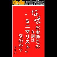 NAZEOKANEMOCHINO9WARIHAMINIMARISUTONANOKA (Japanese Edition)