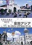世界ふれあい街歩き 東南アジア/ベトナム ホーチミン・マレーシア クアラルンプール [DVD]