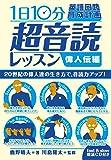 1日10分 超音読レッスン「偉人伝編」【CD付】 (英語回路 育成計画シリーズ)