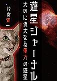 遊星ジャーナル01『大いに偉大なる重力の遊星』 (青聿書房)