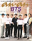 anan (アンアン)増刊 2019/08/15 [(スペシャル版)つながる世界/BTS]