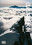 山岳大全シリーズ 2 山岳気象大全