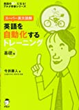 英語を自動化するトレーニング 基礎編 (英語の超人になる!アルク学参シリーズ)