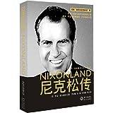 一世珍藏名人名传系列:尼克松传