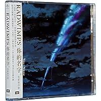 日本动画 君の名は 你的名字电影原声带 人气摇滚乐队RADWIMPS诚意之作 碟片光盘CD