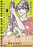 ボンクラボンボンハウス 3 (フィールコミックス)