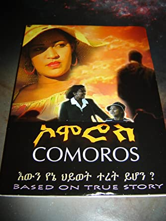 amazon com comoros amharic movie based on true story hana