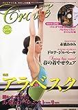 Croise (クロワゼ) Vol.46 2012年 04月号 [雑誌]
