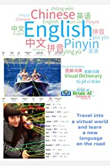 English, Chinese Simplified and Pinyin Visual Dictionary - Travel into a virtual world and learn a new language on the road: 英语、简体中文和拼音视觉词典 - 进入虚拟世界并在旅途中学习新语言 (Visual Dictionaries Book 24) Kindle Edition