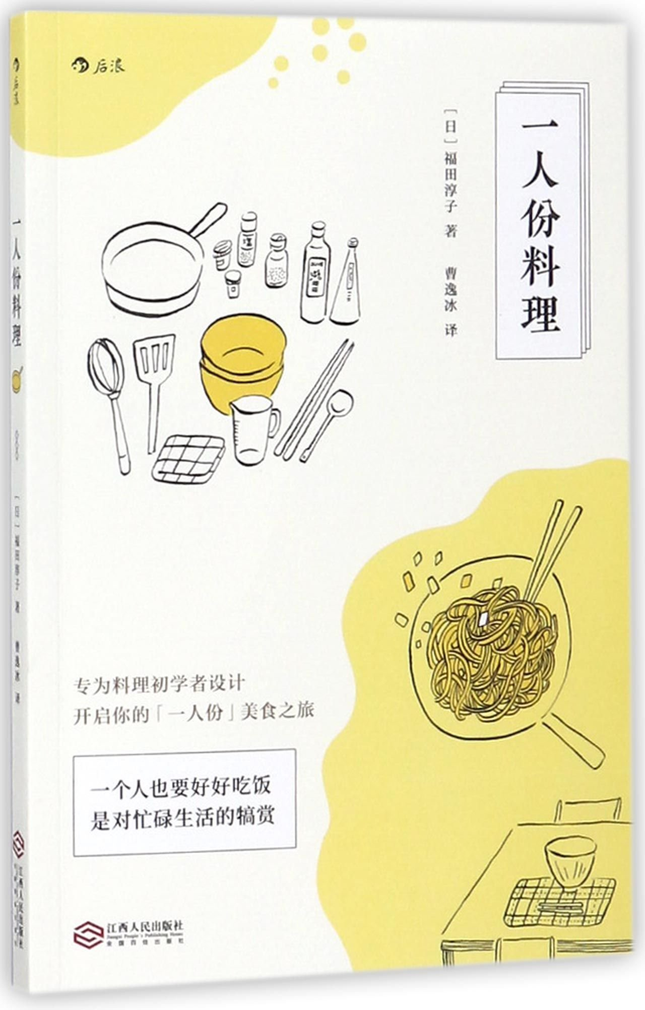 Download Dishes for One (Chinese Edition) ebook