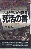 ノストラダムスの超法則死活の書―1995~1999 and α? (プレイブックス)