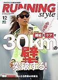 Running Style (ランニング・スタイル) 2017年 12月号 [雑誌]
