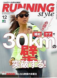 80c41e4ccd Running Style (ランニング・スタイル) 2017年 12月号 [雑誌]