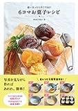 6コマお菓子レシピ