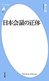 日本会議の正体 (平凡社新書818)