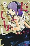 だがしかし 6 (6) (少年サンデーコミックス)