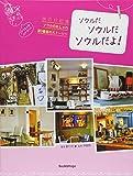 ソウルだ、ソウルだ、ソウルだよ! 〜 旅の日記帳 ソウルのおしゃれの第3番目のストーリー 〜
