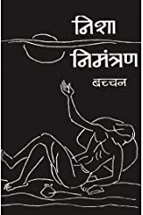 Nisha Nimantran (Hindi Edition) Kindle Edition