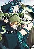 BRAVE10 S 5 (MFコミックス ジーンシリーズ)