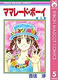ママレード・ボーイ 5 (りぼんマスコットコミックスDIGITAL)