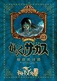 からくりサーカス 完全版 (23) (少年サンデーコミックススペシャル)