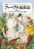 完訳 ファーブル昆虫記  第8巻 下