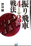 振り飛車4→3戦法 (マイナビ将棋BOOKS)