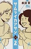 サムライカアサンプラス 2 (マーガレットコミックス)