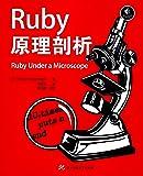 Ruby原理剖析