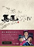 馬医 DVD BOX IV