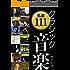 私選クラシック音楽111 [改訂版]