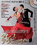 谷堂誠治&早野恵美のスタンダードダンステクニック【DVDブック】