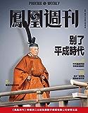 别了平成时代 香港凤凰周刊2019年第14期
