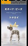 モチーフ・ビーズ: トナカイ Beads Creatures' pattern book