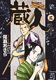 蔵人(3) (ビッグコミックス)