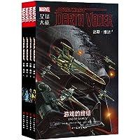 星球大战·达斯·维达漫画(1-4):维达+暗影与秘密+舒·托伦战争等(套装共4册)